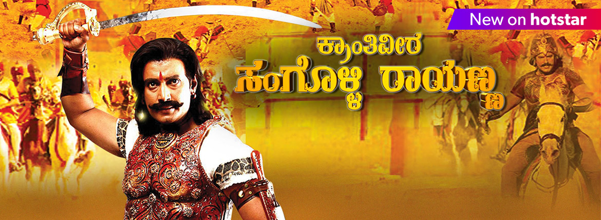 sangolli rayanna kannada full movie instmank