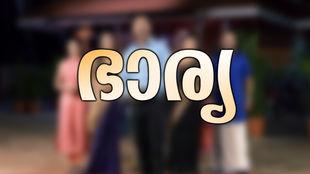 Bharya 22/05/2017 EP-308 Asianet Serial Bhaarya 22nd May 2017