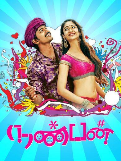 Thiruttuvcd Nanban Full Movie Free Download