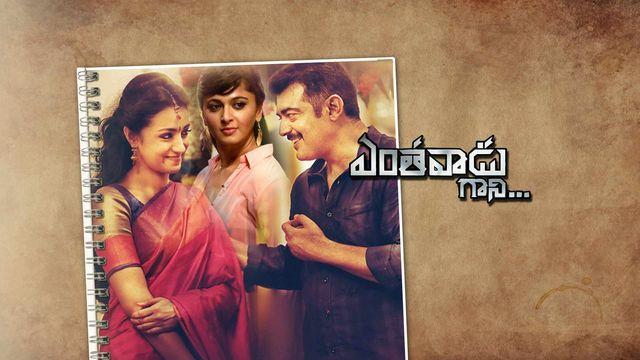 Kerintha - Telugu Full Movie 2015 - English Subtitles